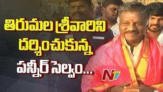AIADMK Leader Panneerselvam Visits Tirumala Temple || TTD