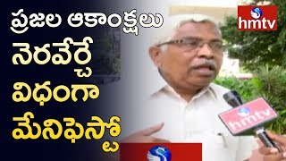 TJS chief M Kodandaram Face To Face Over TJS Manifesto  | hmtv