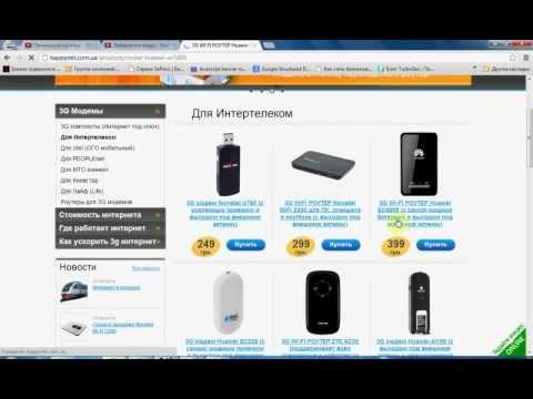 Как выбрать 3G модем HappyNet