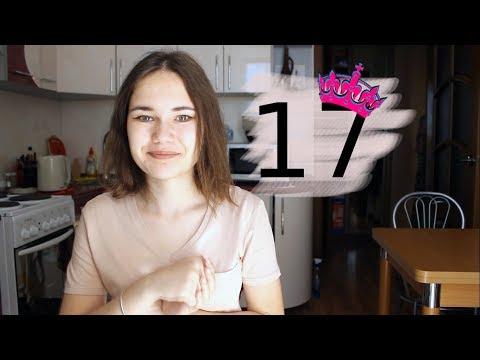 17 ВЕЩЕЙ, КОТОРЫЕ Я ПОНЯЛА ЗА 17 ЛЕТ