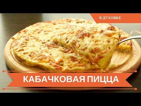 🍕Кабачковая Пицца: Вкусно и Полезно🍕