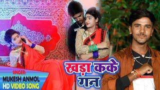 # खड़ा कके गन #Mukesh Anmol II Latest Bhojpuri Video Song (2018) II