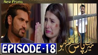 Meray Paas Tum Ho Episode 18 | Mere Pass Tum Ho Episode 19 New Promo | ARY Digital Drama
