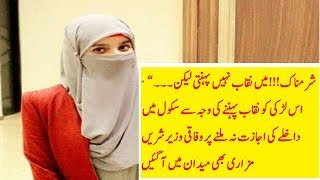 student viral video| shireen mazari latest tweet about pak hijab girl |