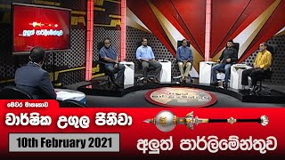 Aluth Parlimenthuwa | 10th February 2021