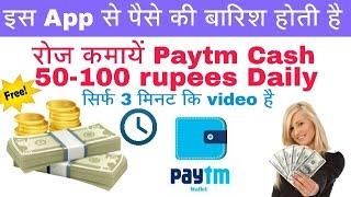 इस App से पैसे की बारिश होती है जल्दी try करो . Daily earn paytm cash with super coin coin.
