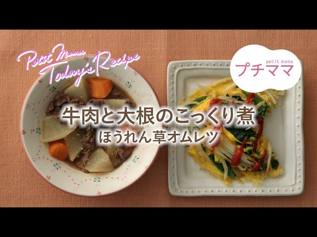 牛肉と大根のこっくり煮(ビストロ)