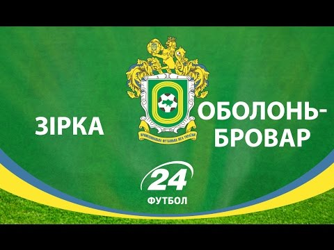 Зірка - Оболонь-Бровар - 1:2. 1 тур, Перша ліга. 26.07.2015