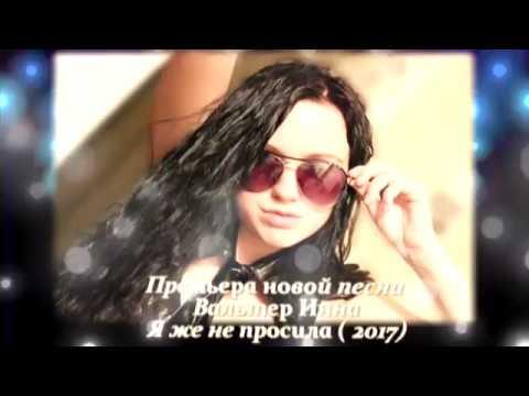 ИННА ВАЛЬТЕР   Я ЖЕ НЕ ПРОСИЛА ПРЕМЬЕРА 2017