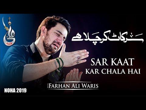 Farhan Ali Waris | Sar Kaat Kar Chala Hai | 2019 | 1441