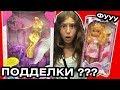 САМЫЕ СТРАШНЫЕ КУКЛЫ О ГДЕ куклы Монстер Хай Охота на кукол Monster High Doll Hunting Барби mp3