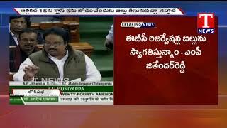 MP jithendar reddy speaks over EBC Reservation Bill - Lok Sabha  Telugu - netivaarthalu.com