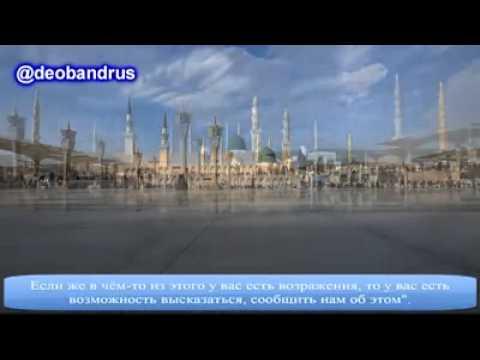 Как Деобанд сохранил купол мечети Пророка