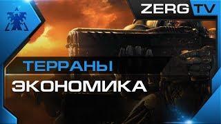 ★ ГАЙД по ТЕРРАНАМ #1 - StarCraft 2 от ZERGTV ★