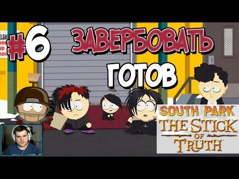 South park the stick of truth как сделать шептуна
