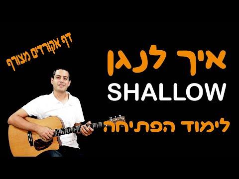 איך לנגן את השיר shallow - לימוד הפתיחה