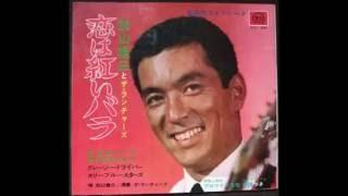恋は紅いバラ(3度目) ハウディのカラオケ・カバー