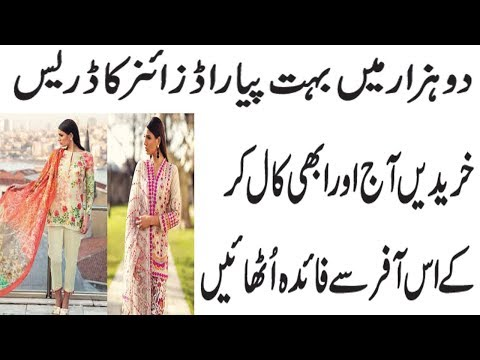 latest lawn designer dress for girls ||stylish meena hassan designer collection 2018 new design