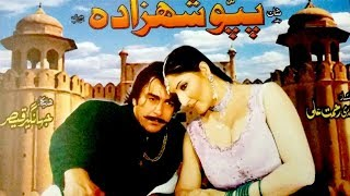 PAPPU SHAHZADA (2005) - SHAAN & SAIMA - OFFICIAL PAKISTANI MOVIE