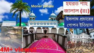 Secret story of hazrat sha jalal(rh.) sylhet bangladesh real in bangla