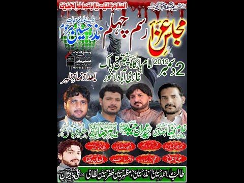 Live Majlis Aza 2 December 2019 Lahore  (Busazadari Network 2)