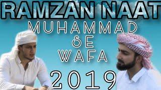KI MUHAMMAD(SAW) SE WAFA   DANISH F DAR   DAWAR FAROOQ   RAMZAN NAAT   2019   BEST NAAT   NAAT