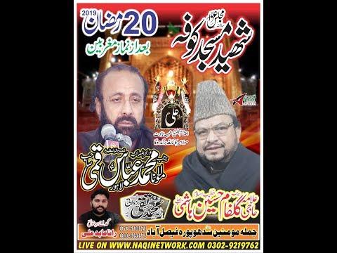 20 Ramzan 2019 Live Majlis e Aza Sidhu Pura..... Faisalabad (NaqiNetwork LIve.)