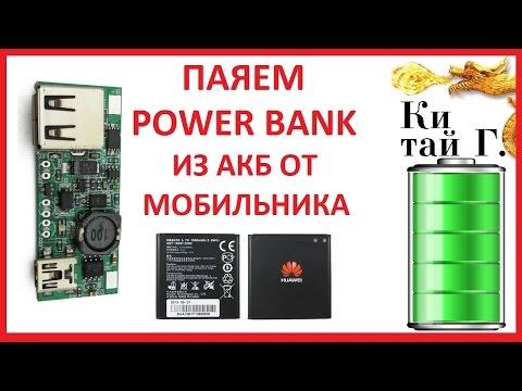 КАК СДЕЛАТЬ САМОДЕЛЬНЫЙ POWER BANK ИЗ СТАРОГО АКБ ОТ МОБИЛЬНИКА?
