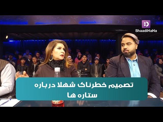 تصمیم خطرناک شهلا ځلاند در باره ستاره های افغان