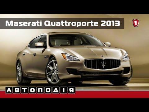 Maserati Quattroporte 2013. Презентация в Киеве