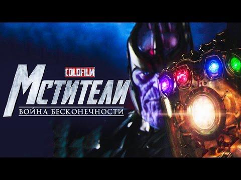 Мстители 3: Война бесконечности [Трейлер на русском]