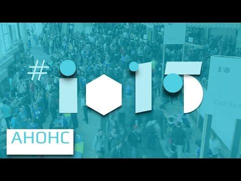 Анонс: Google I/O 2015 LIVE