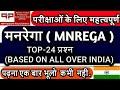 मनरेगा (MNREGA)  TOP-24 प्रश्न   MOST IMPORTANT QUESTIONS    VYPAM/MPPSE EXAM PREPARATION