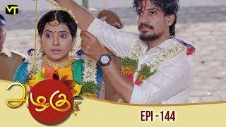 Azhagu - Tamil Serial | அழகு | Episode 144 | Sun TV Serials | 11 May 2018 | Revathy | Vision Time