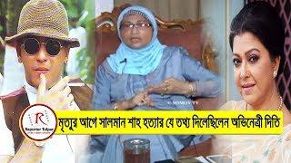 অভিনেত্রী দিতি মৃত্যুর আগে বলে গেছিলেন সালমান শাহ হত্যাকারীর নাম | Salman Shah | Dithi | Bangla News