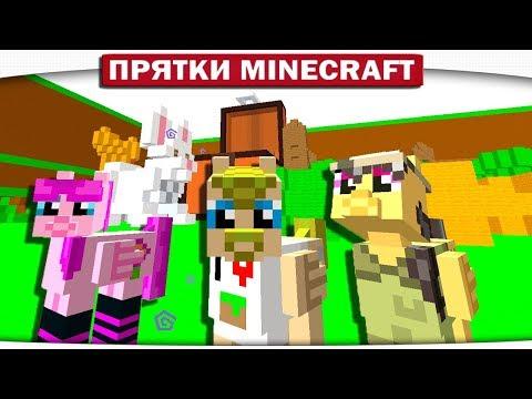 ДИЛЛЕРОН КОЛХОЗНИК!! - ПРЯТКИ МАЙНКРАФТ #134