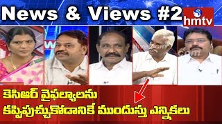Congress Insulted PV Narasimha Rao KTR Tweet | News And Views #2 | hmtv