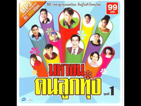 50  เพลงลูกทุ่งยอดนิยม ที่อยู่ในหัวใจคนไทย