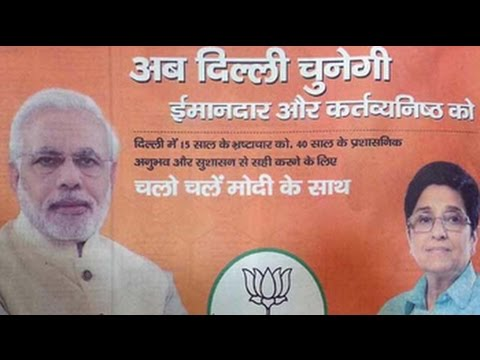 Upset with anti-Kejriwal ads, BJP shifts to positive campaign: Sources