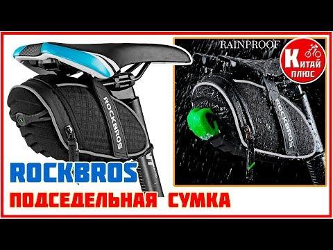 Сумка для велосипеда с алиэкспресс