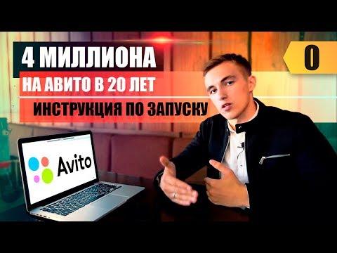 Товарный бизнес на Avito. Инструкция по запуску. 4 миллиона на Авито