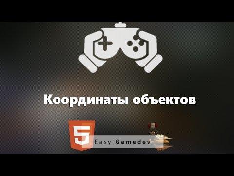 Как создать игру на HTML5 - 14 - Координаты Объектов
