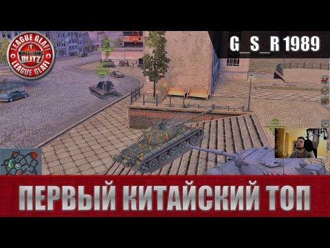 WoT Blitz - Китайский 121 . Средний танк с тяжелой судьбой - World of Tanks Blitz (WoTB)