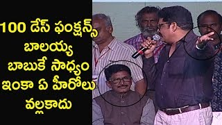 KS Ravikumar Mind Blowing Speech @Jai Simha 100 Days Celebrations
