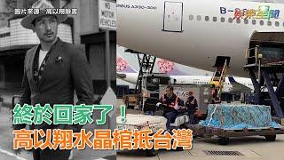 終於回家了!高以翔水晶棺抵台灣 粉絲、家屬難過淚崩不捨|三立新聞網SETN.com