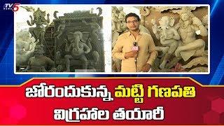జోరందుకున్న విగ్రహాల తయారీ  | Rise in Demand for Clay Ganesh Idols | Hyderabad