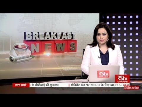 English News Bulletin – Feb 22, 2018 (8 am)
