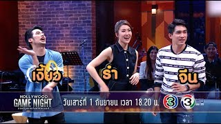 ???????? EP.2 | HOLLYWOOD GAME NIGHT THAILAND S.2 | 1 ?.?. 61