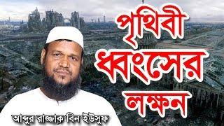 Bangla Waz Prithibi Dhongsher Lokkhon by Abdur Razzak bin Yousuf | Free Bangla Waz