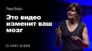 Лара Бойд — Это видео изменит ваш мозг [TED]